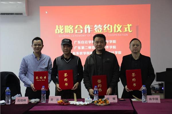陈华钢院长(右一)与广东省商业美术设计行业签订战略合作协议.jpg